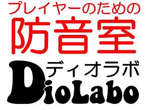 diolabo_logo2_1612.jpg