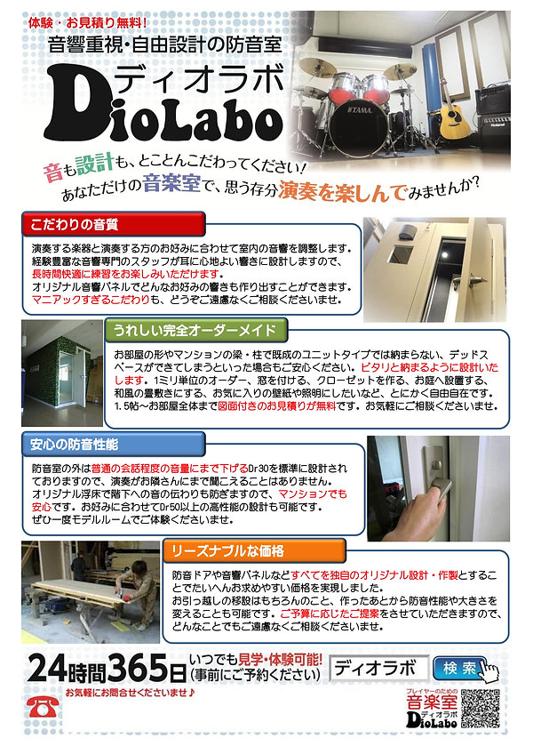 diolabo_friend三つ折り-1.jpg