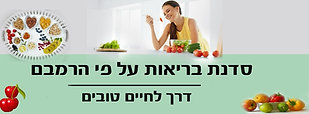 """סדנת בריאות הגוף והנפש - חכמת הרמב""""ם ZOOM"""