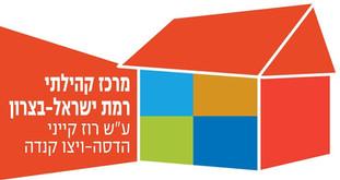 מזמיני ההרצאות מרכז קהילתי רמת ישראל
