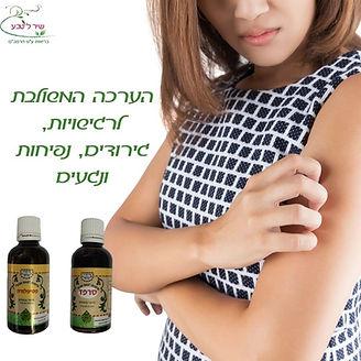 טיפול טבעי לגירודים בעור פסיפלורה וסרפד