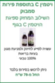 ויטמין C.jpg