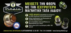 AGGELOPOULOS_TRITO_ORIZONTIO_T541