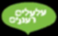 Alalim_Raananim_logo2018_1.png