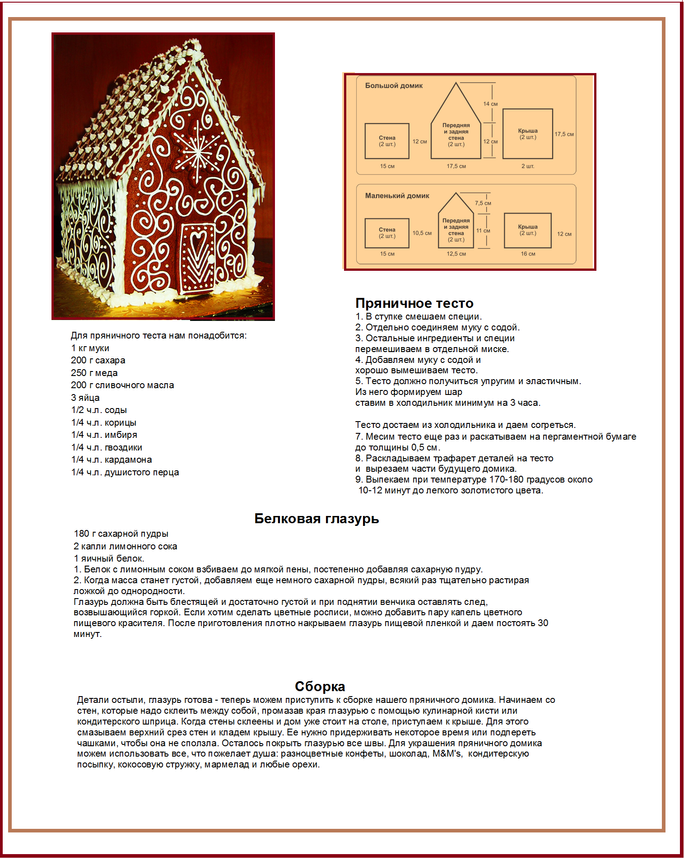 Имбирный пряничный домик
