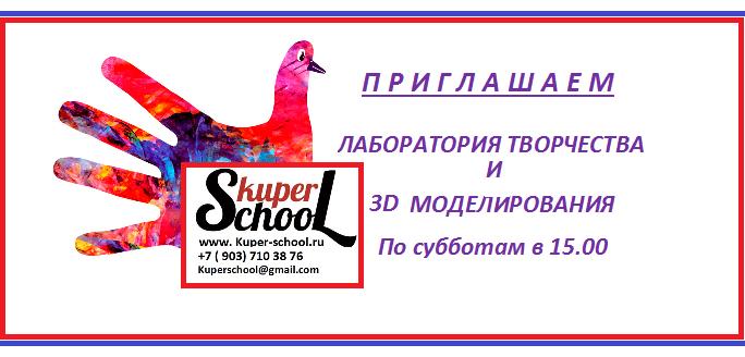 Лаборатория ТВОРЧЕСТВА и 3D МОДЕЛИРОВАНИЯ