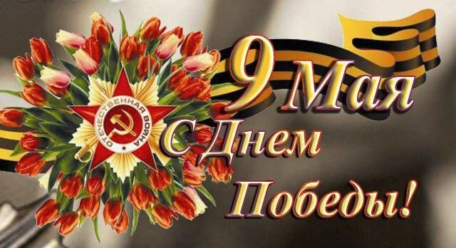 С ДНЕМ ВЕЛИКОЙ ПОБЕДЫ !!!!!