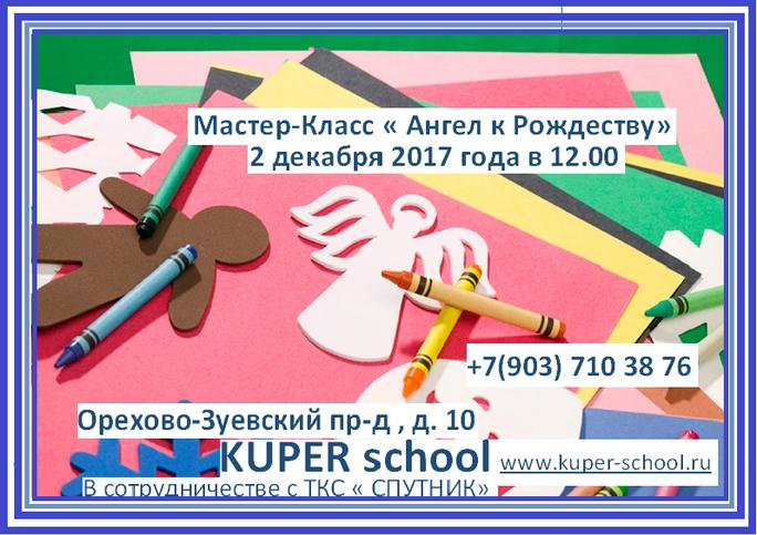 """МАСТЕР-КЛАСС """" АНГЕЛ к РОЖДЕСТВУ"""""""