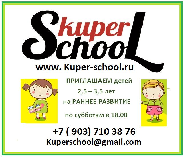 Школа Раннего развития на Вешняковской