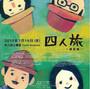 四人旅広告
