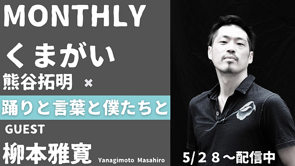 MONTHLY くまがいのコピー (1).png