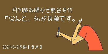 Copy of 月刊読み聞かせ熊谷のコピーのコピー (1).png