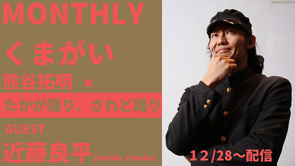 MONTHLY くまがい (1).png