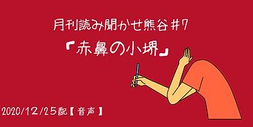 月刊読み聞かせ熊谷のコピーのコピーのコピー (2).png