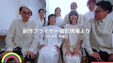 新作フライヤー撮影現場より 8_31配信【動画】.png