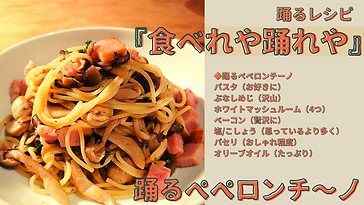 Copy of 『食べれや踊れや』.png