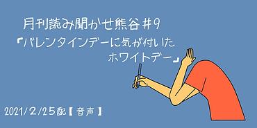 月刊読み聞かせ熊谷のコピーのコピーのコピー (9).png