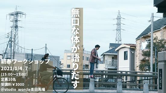 Copy of 町で小さなハプニング【踊る】を起こす。 10_30配信 (1).
