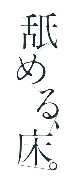 nameru_logo_0918_ol_edited_edited.png