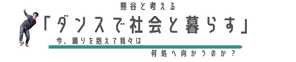 熊谷と考える.png