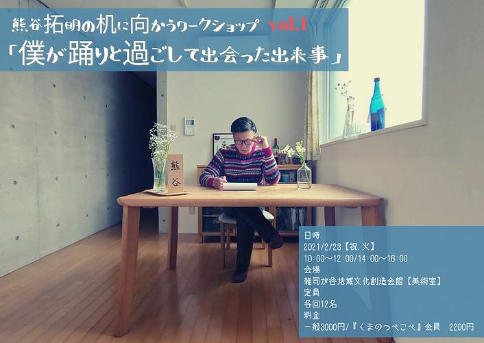 熊谷拓明の踊りを伝える会 (3).png