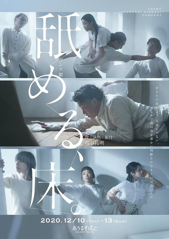 舐める床_1004_nyuko_front.jpg