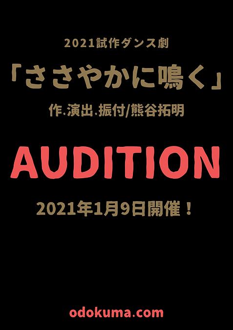 オーディション2021.png
