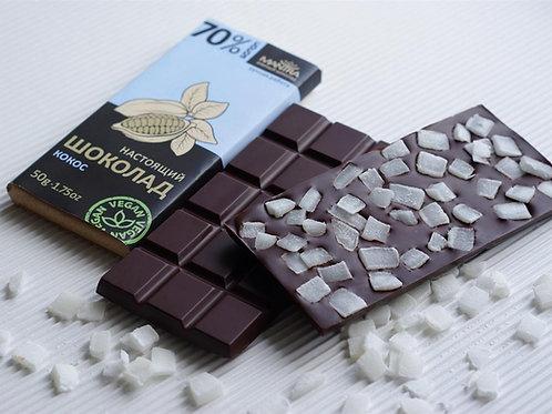 """Настоящий шоколад 70% """"кокос"""", 50 г."""