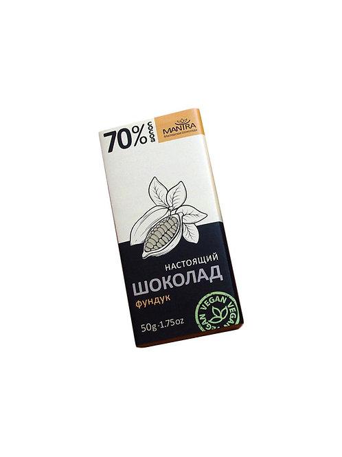 """Настоящий шоколад 70% """"фундук"""", 50 г."""