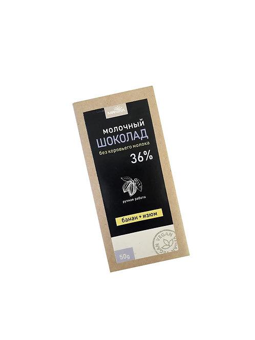 """Молочный шоколад без коровьего молока 36% """"банан + изюм"""", 50 г."""