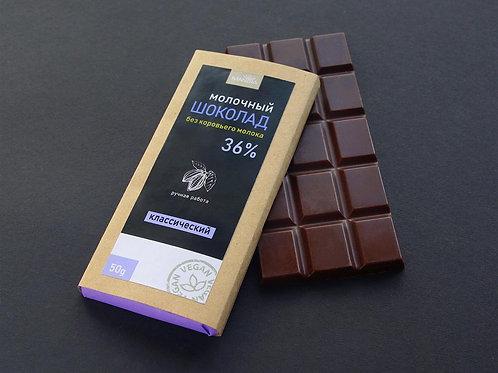 """Молочный шоколад без коровьего молока 36% """"классический"""", 50 г."""