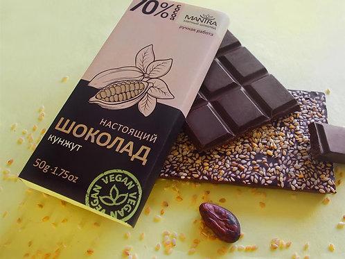 """Настоящий шоколад 70% """"кунжут"""", 50 г."""