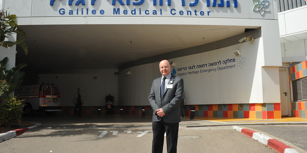 Virtual Tour of the Galilee Medical Center
