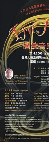 The Horn poster2-9.jpg