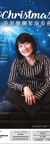 marywu_xmas_20161026b_a4_leaflet_front.j