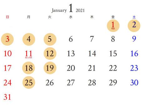 1月の休業日のお知らせ
