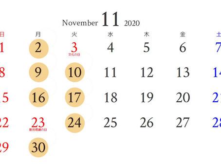 11月の休業日のお知らせ