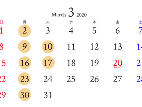 3月の休業日のお知らせ