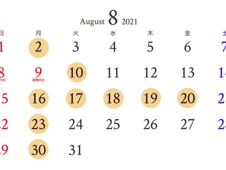 8月の休業日のお知らせ