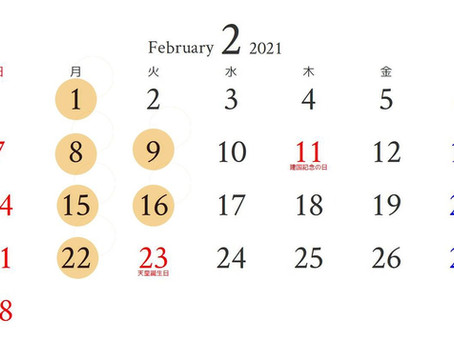 2月の休業日のお知らせ