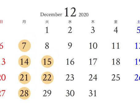 12月の休業日のお知らせ