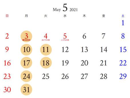 5月休業日のお知らせ
