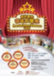 Vshow_poster_2018-web.jpg