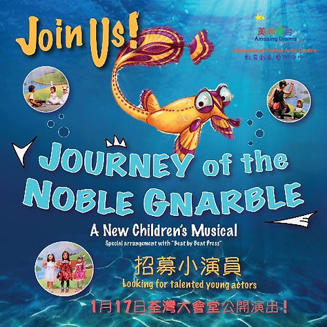 Gnarble_Join%20Us_800x%20Promo_800x%20Pr