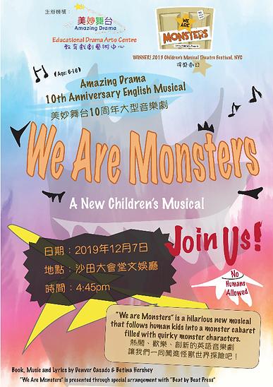 美妙舞台10週年we are monster new children musical