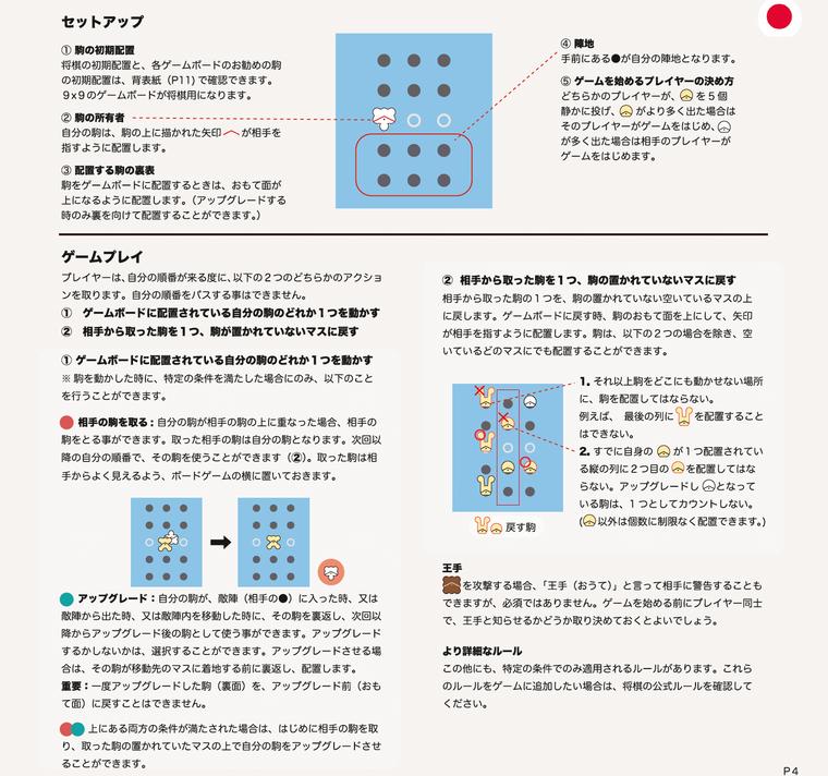 shogito-rule-p4.png