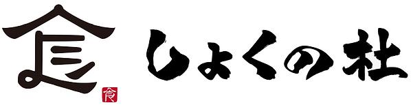 syokunomori.png