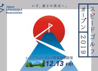 スピードゴルフオープン2019を12月13日に開催!参加者募集スタート!