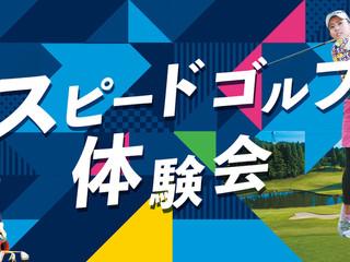 千葉県でスピードゴルフトライアル開催!
