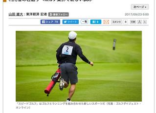 「スピードゴルフ」は全く新しいスポーツだ
